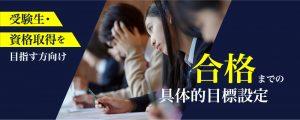受験生・資格取得を目指す方向け 合格までの具体的目標設定
