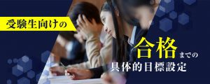 受験生向けの合格までの具体的目標設定
