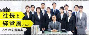 社長と経営層のための具体的目標設定