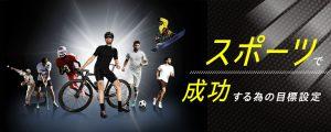 スポーツで成功するための具体的目標設定