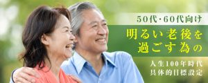 50代60代向け明るい老後を過ごすための人生100年時代具体的目標設定