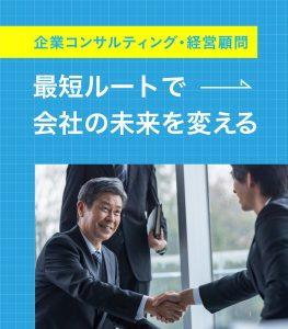 企業コンサルティング・経営顧問最短ルートで会社の未来を変える