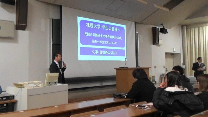 札幌市 札幌大学1年生対象 講義テーマ「夢目標の大切さ」<民間企業拠点長20年の経験から見た将来への生き方について>