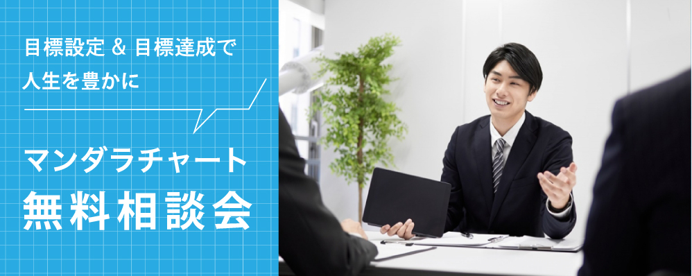 マンダラチャート無料相談会